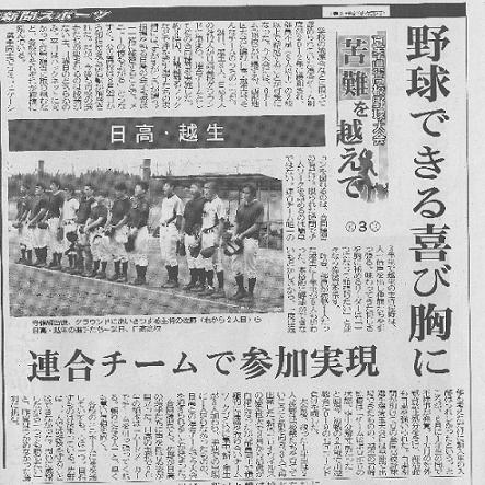 【埼玉新聞・7月31日(金)付け】